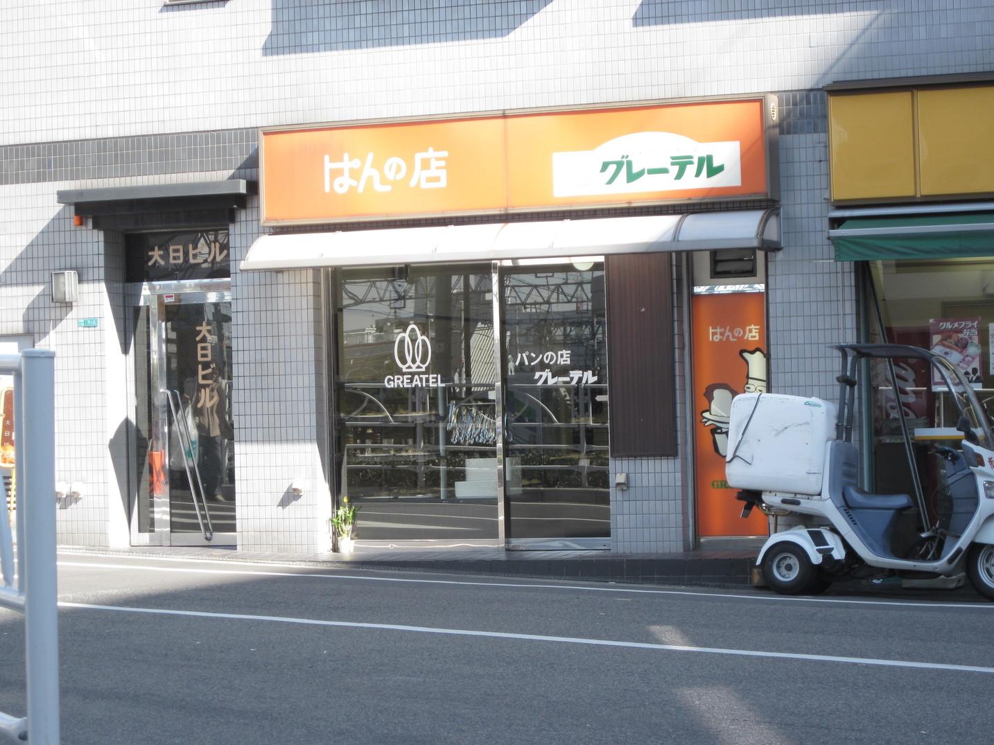 ぱんの店 グレーテル