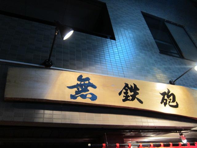 がむしゃら 東京中野店