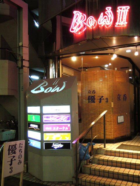 立呑 優子3