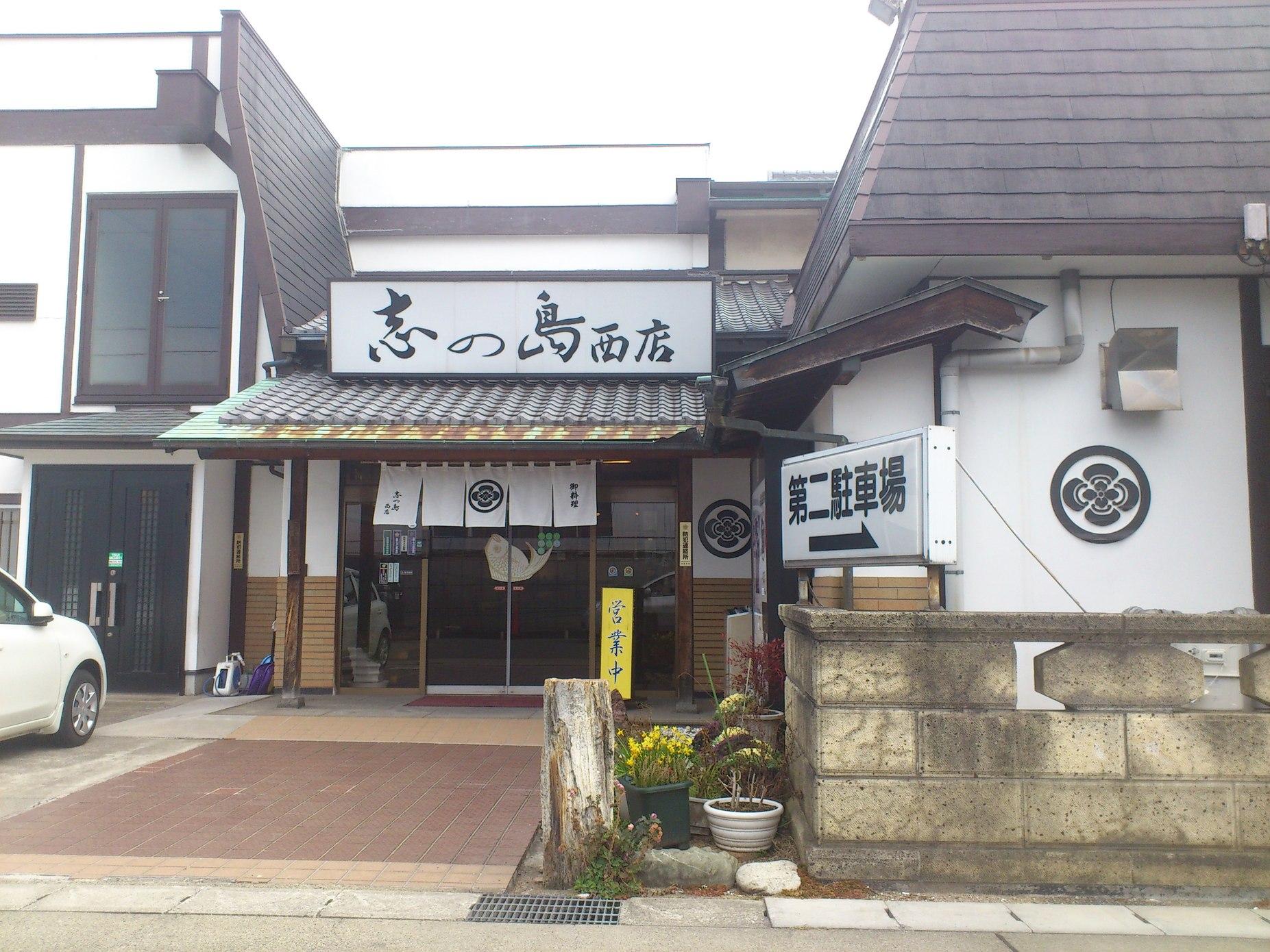 志の島西店