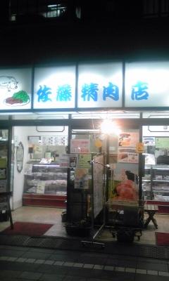 佐藤精肉店