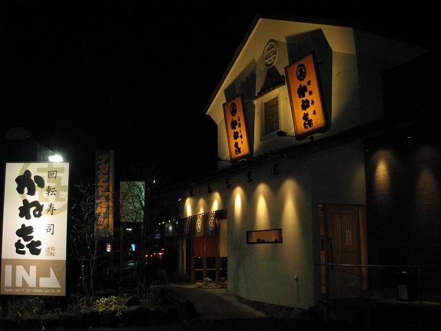 回転寿司 かねき 石岡店