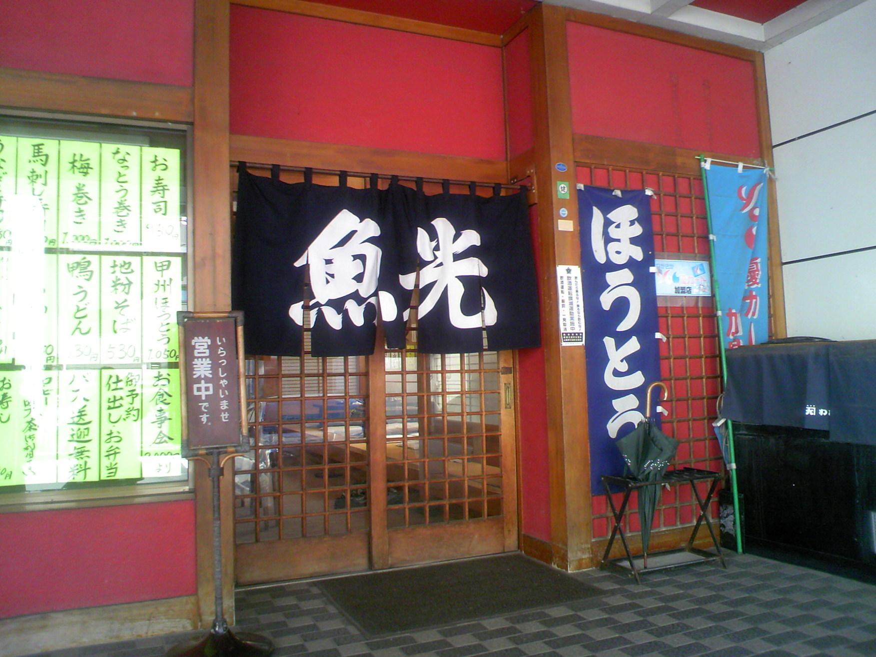 魚光 本店