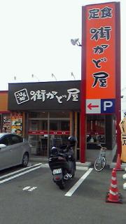 街かど屋 守山小幡店