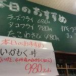肴亭 庄兵衛 - 店内おすすめ黒板