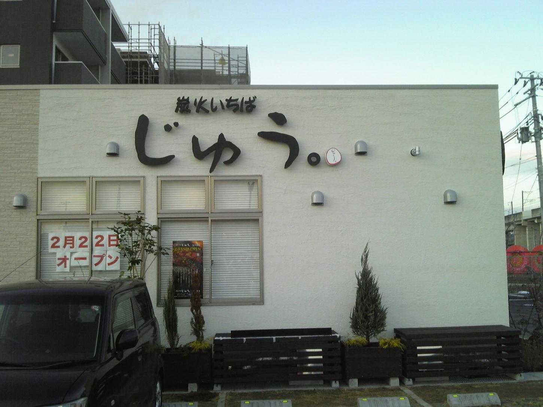 じゅう 太子堂店