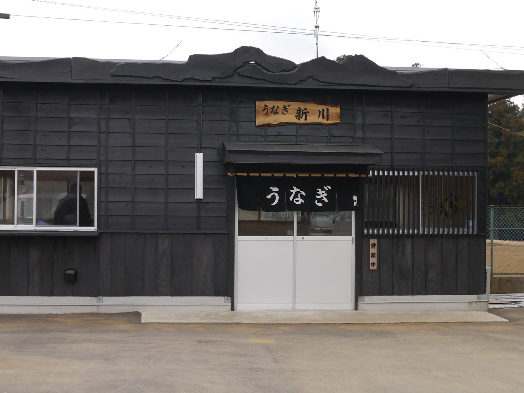 うなぎ新川