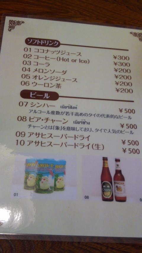 タイ料理レストランライタイ