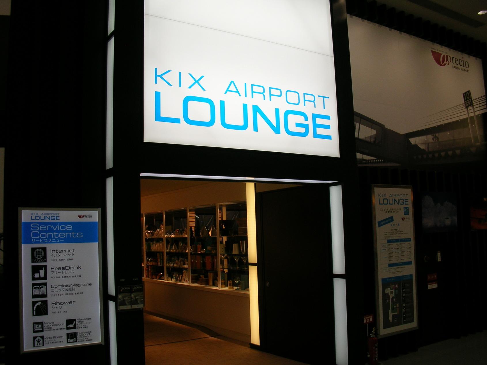 KIX エアポートラウンジ