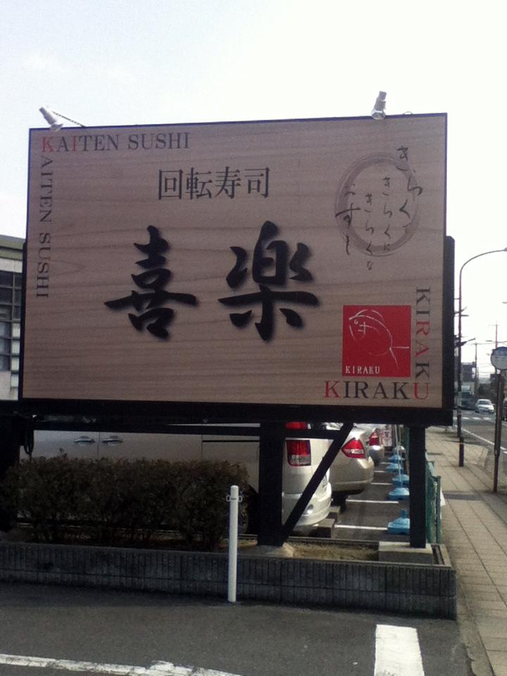回転寿司喜楽 一文橋店