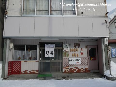 レストラン松尾
