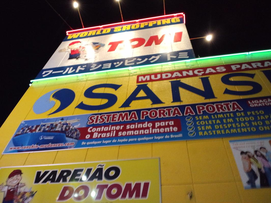 TOMIブラジル料理レストラン