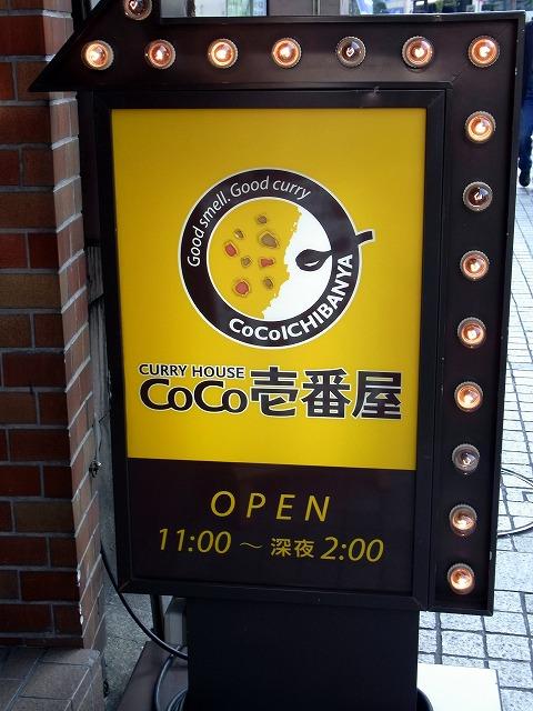 CoCo壱番屋 JR蒲田駅東口店