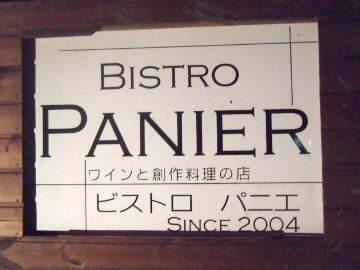 ビストロ パニエ