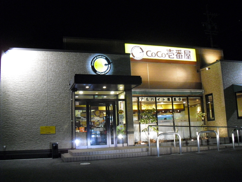 CoCo壱番屋 高浜一本木店