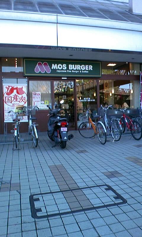 モスバーガー ビアレ横浜並木店