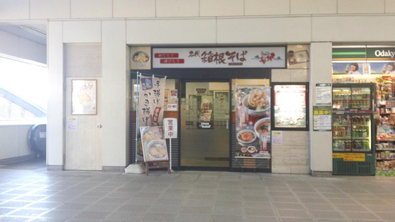 名代 箱根そば 渋沢店