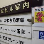 かわち乃酒場 新橋道場 - エレベーター前の看板