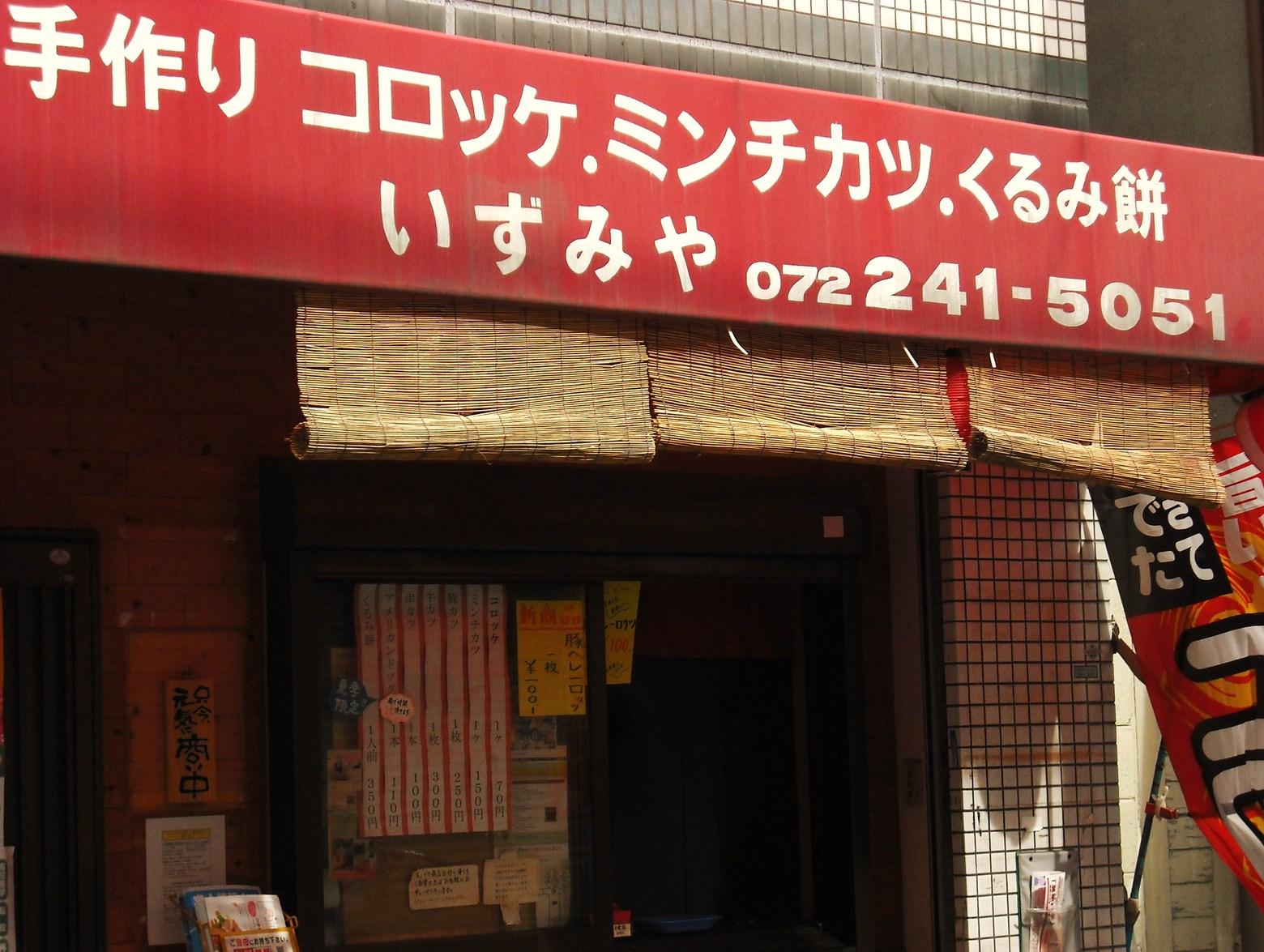 いずみや 石津店