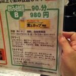 月乃ひかり亭 - 飲み放題B 90分980円