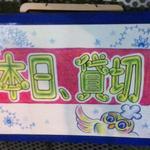 月乃ひかり亭 - 本日は試食会のため貸切