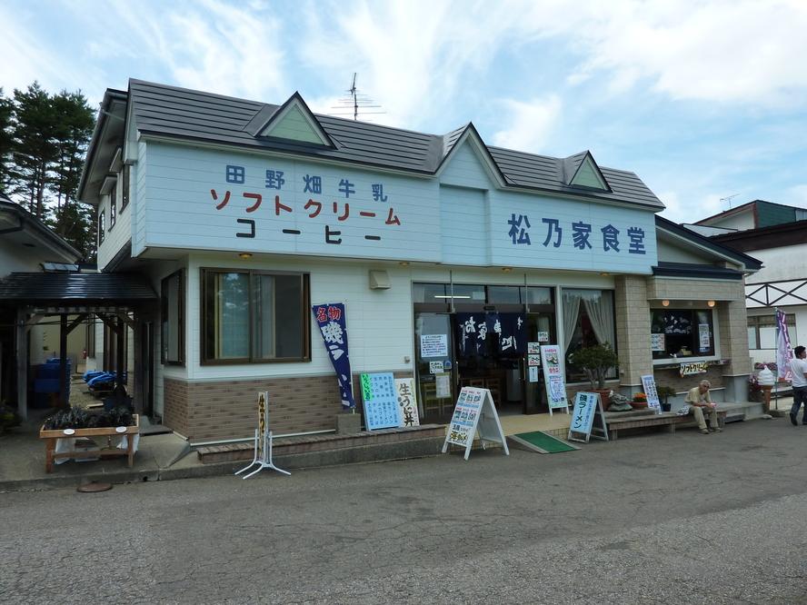 松乃屋食堂