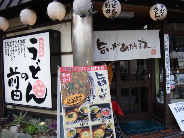 うどんの前田 四天王寺本店