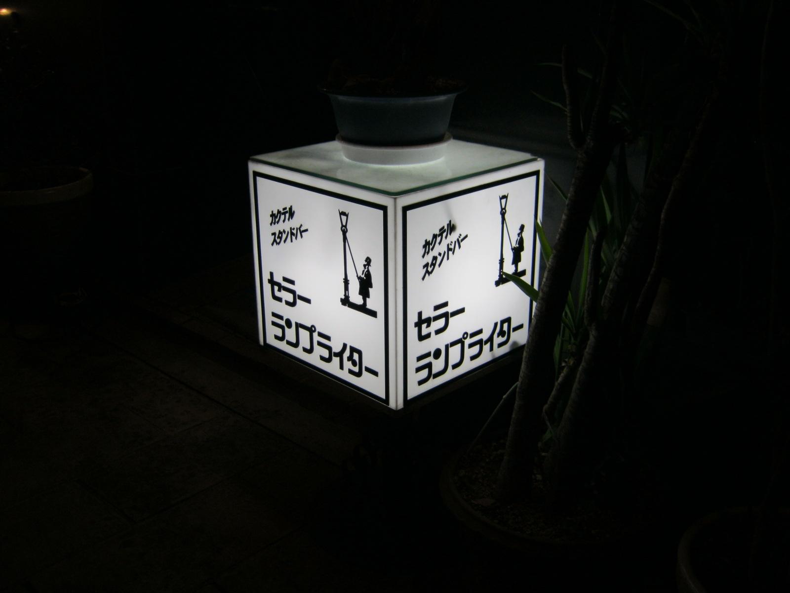 ランプライター