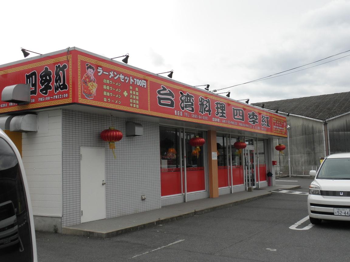 台湾料理 四季旺