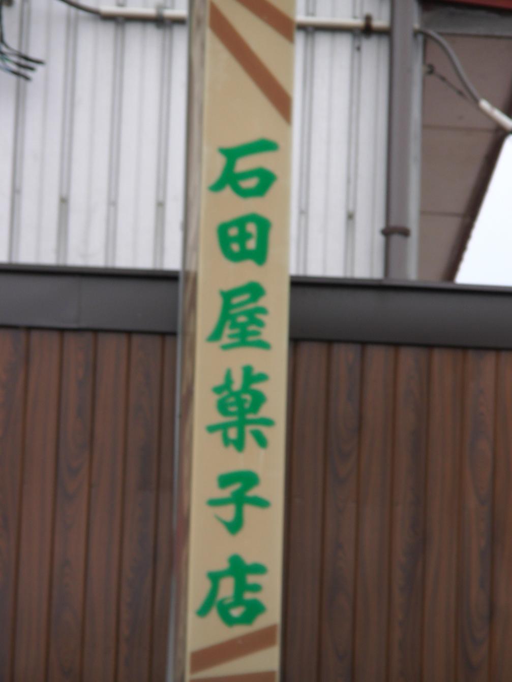 石田屋菓子店