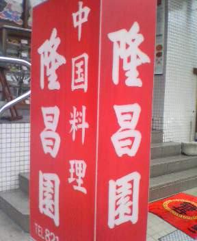 隆昌園 東戸塚店