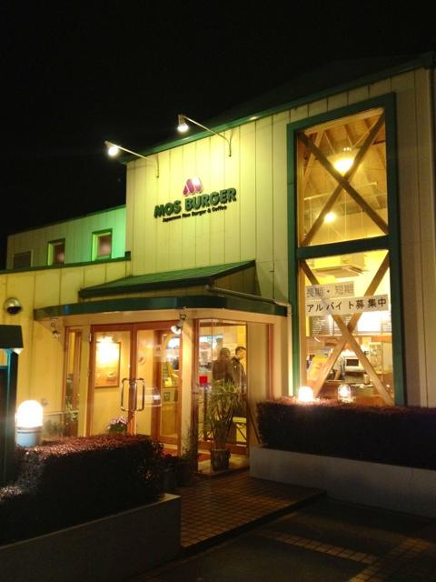 モスバーガー 足利鹿島店
