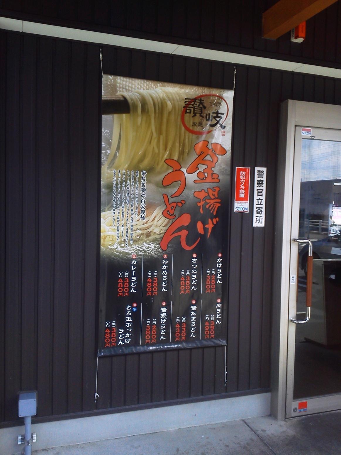讃岐製麺 大垣禾森店