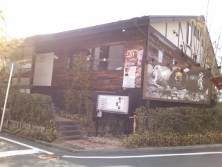 獅子丸 江田店