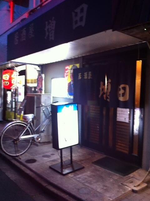 居酒屋増田