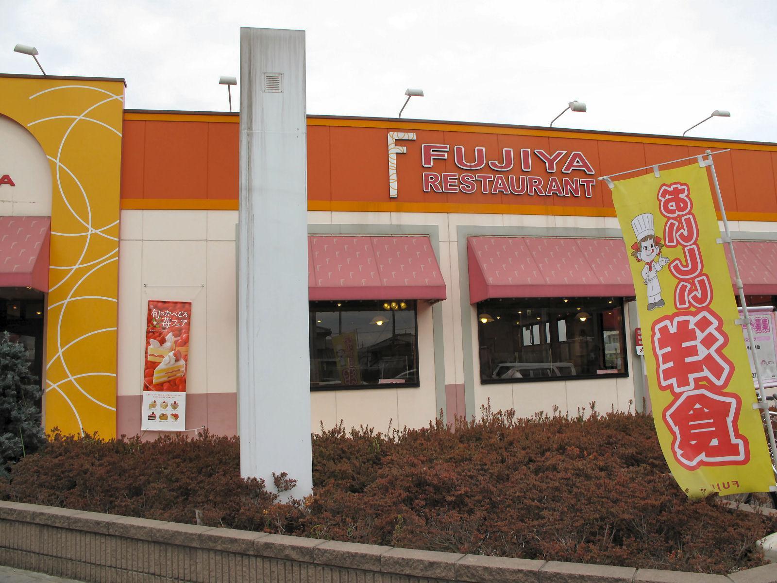 不二家レストラン 浦和田島店