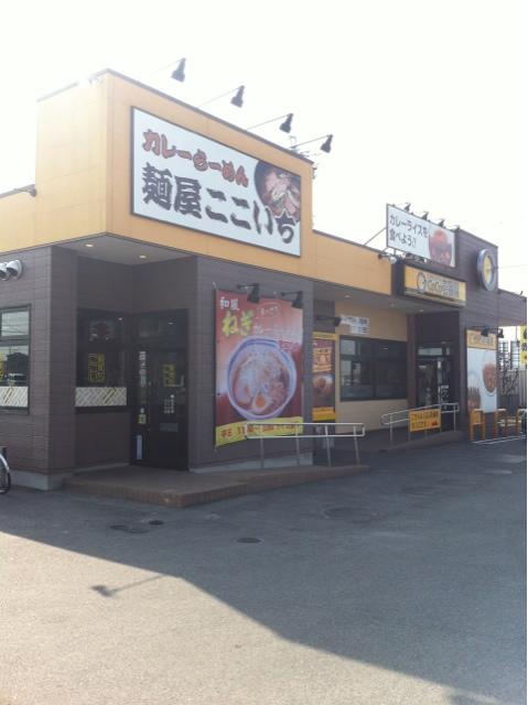 CoCo壱番屋 瀬戸西本地店
