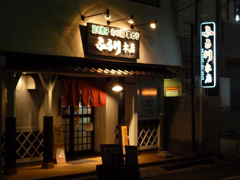 ふる川 本店