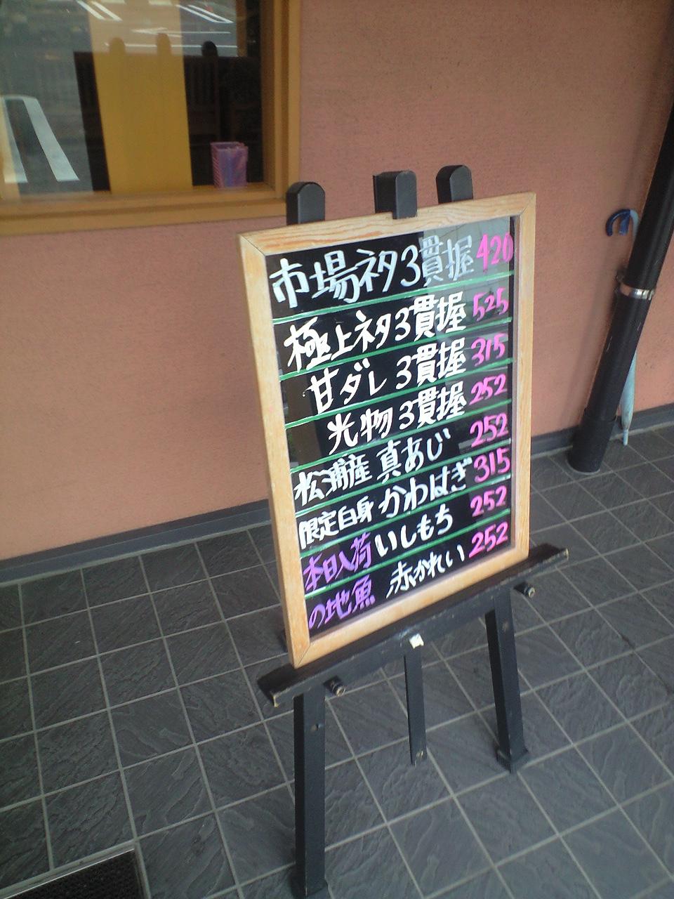 がってん寿司 太田店