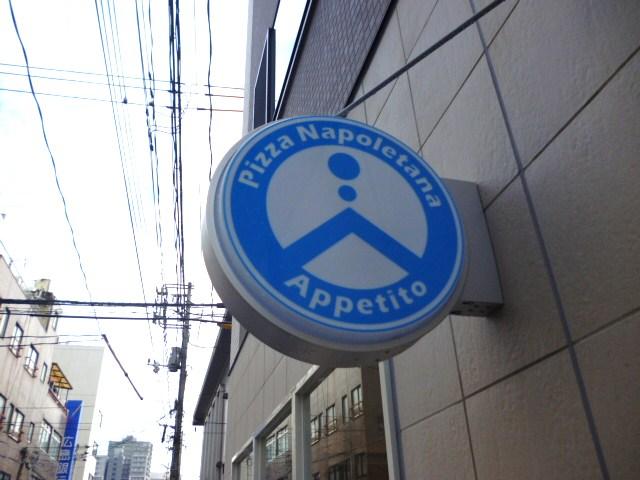アペティート 平和町店