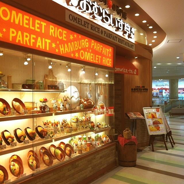 おむらいす亭 東京アリオ北砂店