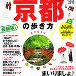 古都香 - 京都の歩き方2013