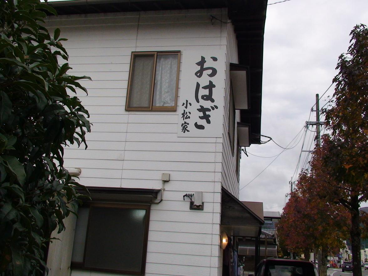 小松家 おはぎ店