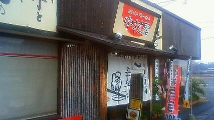 中村屋 野木店