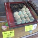 御菓子司 有田屋 - 不思議な色のうぐいす餅