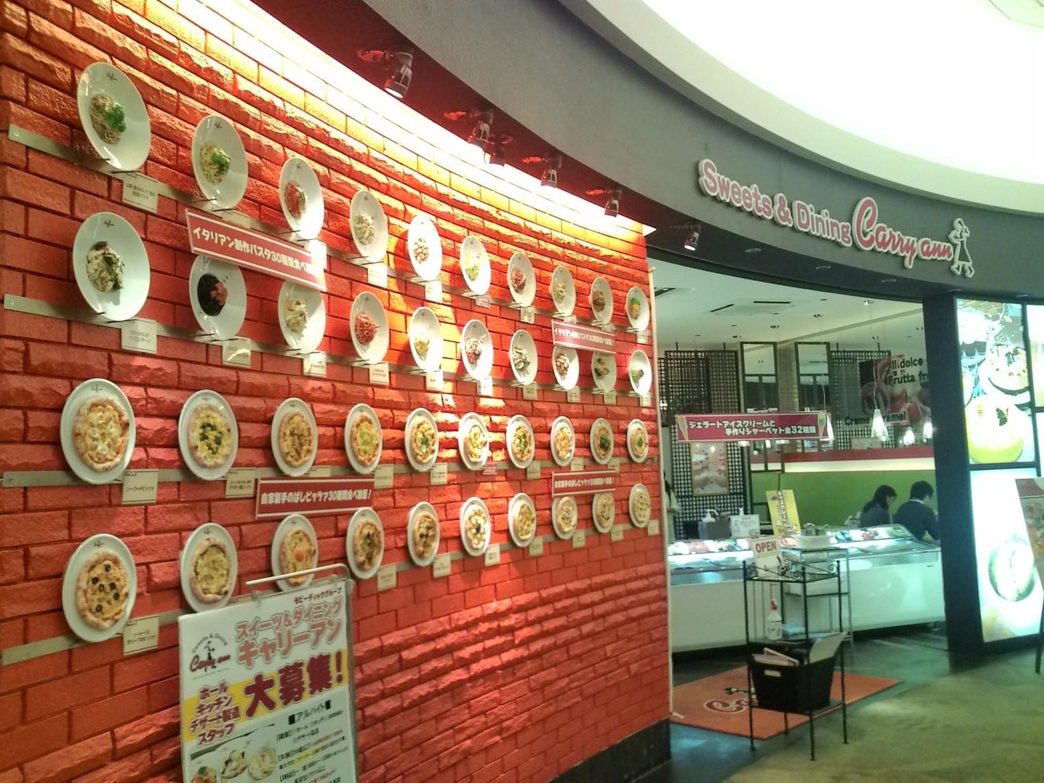 スイーツ&ダイニング キャリーアン  イオン高の原店