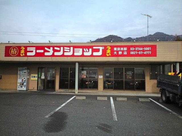 ラーメンショップ 椿 大野店