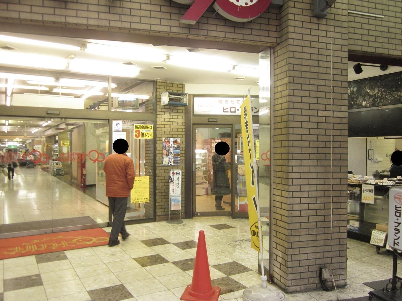 ヒロ・ブランド 市岡店