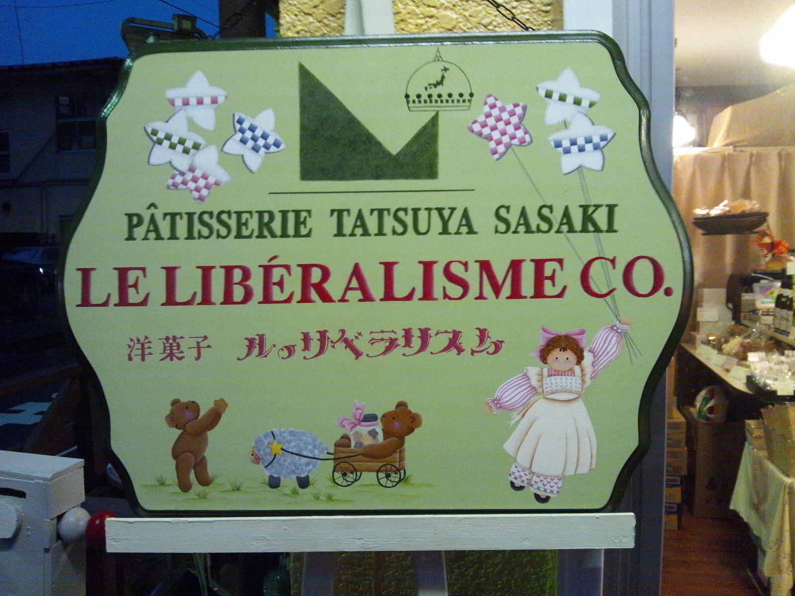 ル・リベラリスム・シーオー パティスリー・タツヤ・ササキ