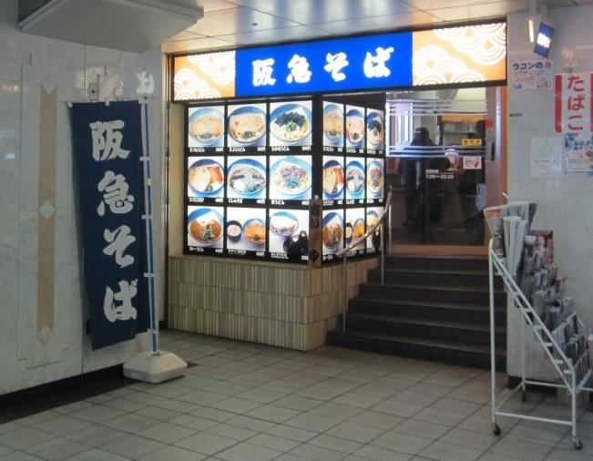 阪急そば 茨木店